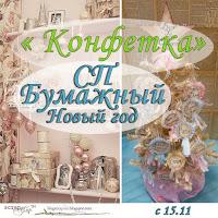 http://blogscrapmir.blogspot.ru/2017/10/blog-post_28.html