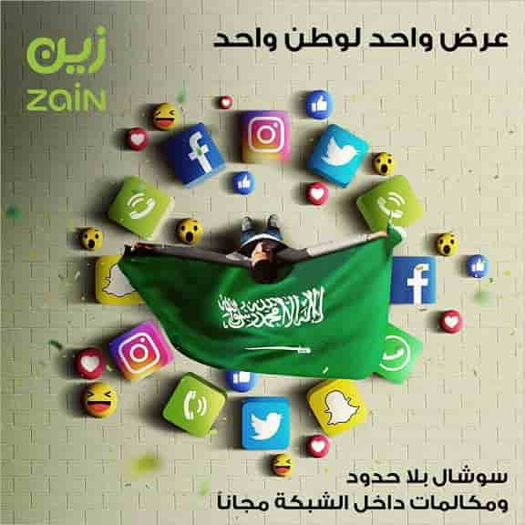 ZAIN OFFERS FREE INTERNET ON SAUDI NATIONAL DAY