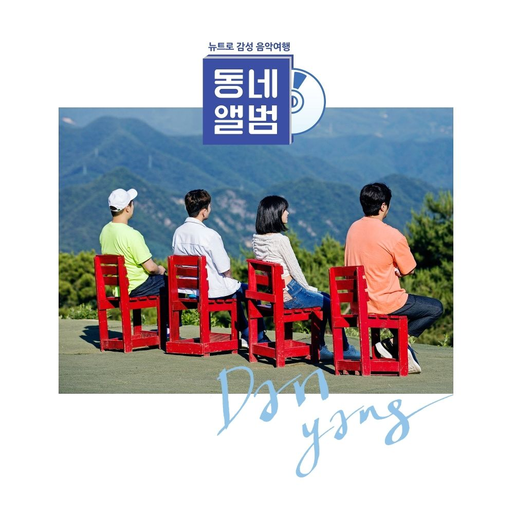 Various Artists – Hometown Sounds Danyang OST