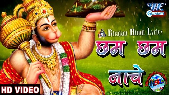 Cham Cham Nache Lyrics - Sunil Jhunje, Manish Tiwari   2021