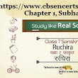 Ruchira, 7th Sanskrit Chapter 1, Subhashitani - CBSE Notes, NCERT Exercise Solutions, CBSE Extra Guide - सुभाषितानि
