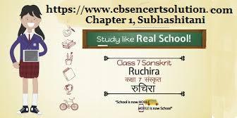 https://www.cbsencertsolution.com  - sanskrit image
