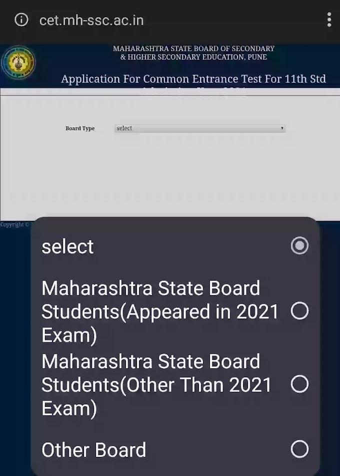 अकरावी ऑनलाईन प्रवेश प्रक्रिया रजिस्ट्रेशन प्रोसेस कसे करावे | 11th cet registration 2021 maharashtra