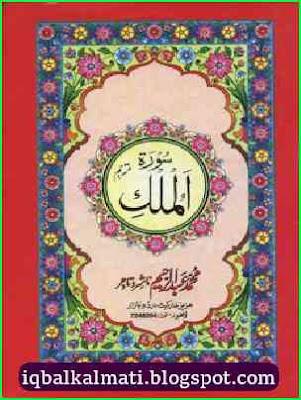 Surah Mulk With Urdu