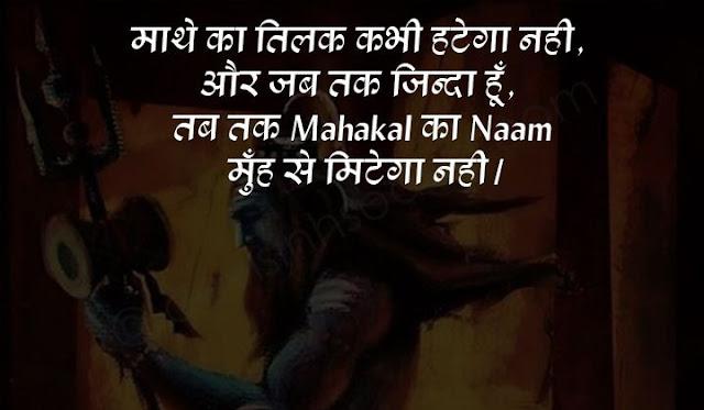 mahadev status marathi