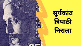 सूर्यकांत त्रिपाठी निराला, Suryakant Tripathi Nirala, निरुपमा सूर्यकान्त त्रिपाठी निराला,  सूर्यकांत त्रिपाठी निराला की भाषा शैली,  सूर्यकांत त्रिपाठी निराला के पुरस्कार,  सूर्यकांत त्रिपाठी निराला की छोटी कविता,  सूर्यकांत त्रिपाठी निराला का जीवन परिचय हिंदी में,  सूर्यकांत त्रिपाठी निराला का जीवन परिचय इन हिंदी,  सूर्यकांत त्रिपाठी निराला की कविता भिक्षुक,  सूर्यकांत त्रिपाठी निराला जीवनी,  अनमोल वचन संग्रह,  अनमोल वचन 2020  छोटे अनमोल वचन,  अनमोल वचन अनमोल वचन,  अनमोल वचन शायरी,  अनमोल वचन वीडियो,  अनमोल वचन फोटो,  अच्छे अच्छे अनमोल वचन,  अनमोल वचन और सूक्तियां,  बेहतरीन अनमोल वचन,  छोटे छोटे अनमोल वचन,  अनमोल वचन संग्रह 1,