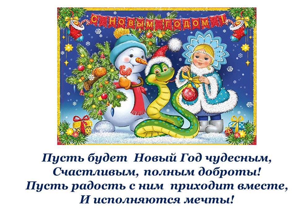 Поздравления с новым годом учеников и их родителей