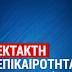 ΝΑΤΟ: Ελλάδα και Τουρκία συμφώνησαν να ξεκινήσει διάλογος για την αποκλιμάκωση στην Ανατολική Μεσόγειο