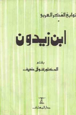 تحميل كتاب نوابغ الفكر العربي ابن زيدون pdf شوقي ضيف