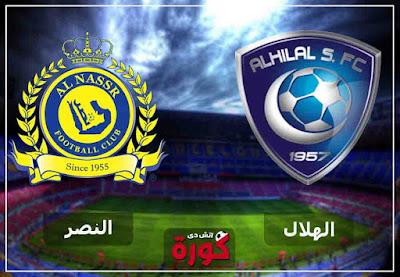 مشاهدة مباراة الهلال والنصر مباشر اليوم hd