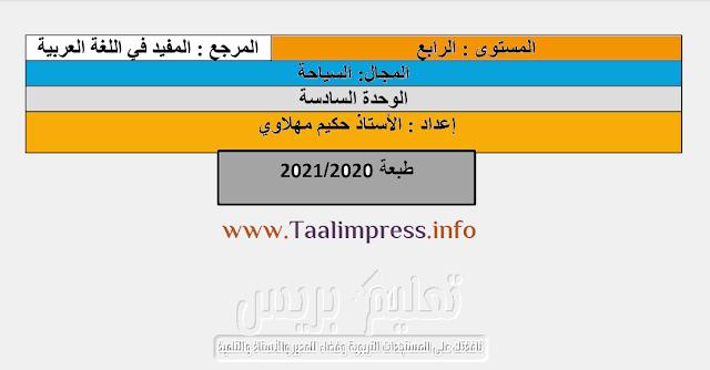 جذاذات الوحدة السادسة المفيد في اللغة العربية المستوى الرابع ابتدائي