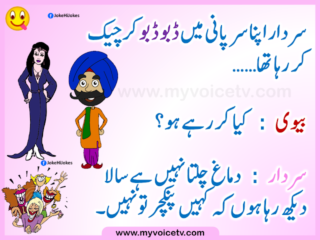 Urdu Joke – funniest #Sardar joke ☺