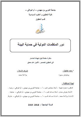 مذكرة ماستر: دور المنظمات الدولية في حماية البيئة PDF