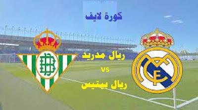 مشاهدة مباراة ريال مدريد وريال بيتيس بث مباشر كورة لايف اليوم في الدوري الإسباني