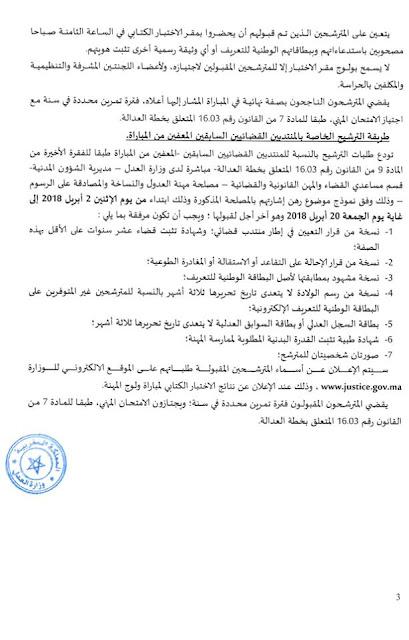 إعلان عن مبارة ولوج خطة العدالة لسنة 2018