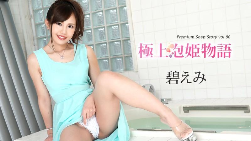 Caribbeancom 081520-001 Emi Aoi