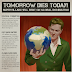 Tomorrow Dies Today - A Strategy Game for Supervillains Kickstarter Spotlight