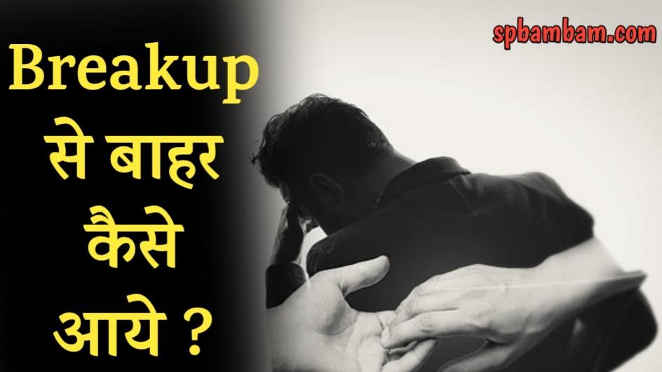 ब्रेकअप से बाहर कैसे आये हिंदी में - Breakup se bahar kaise Nikle Hindi