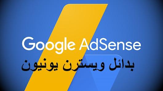 ما هي بدائل ويسترن يونيون لإستقبال أرباح جوجل أدسنس 2021