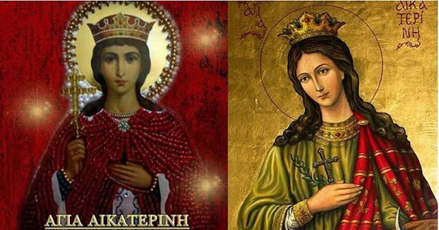 Ζωντανή μετάδοση από τη Ν.Κίο Αργολίδας του εορταστικό εσπερινού της Αγίας Αικατερίνης της Μεγαλομάρτυρος (βίντεο)