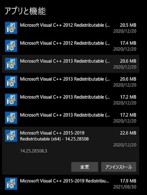 Microsoft Visual C++ のアンインストール?