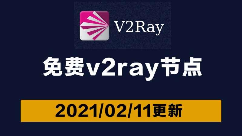 2021年02月12日更新:18个免费v2ray节点分享订阅clash|科学上网梯子手机电脑翻墙vpn稳定可一键导入使用小火箭shadowrocket,vmess