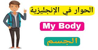 المحادثة و الحوار في أعضاء الجسم باللغة الانجليزية Conversation and dialogue in body members in English