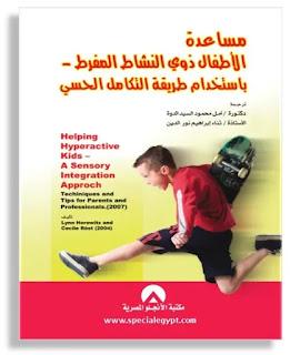 كتاب مساعد الأطفال ذوى النشاط المفرط باستخدام طريقة التكامل الحسى