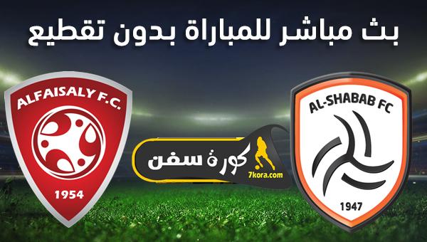 موعد مباراة الفيصلي والشباب بث مباشر بتاريخ 07-02-2020 الدوري السعودي