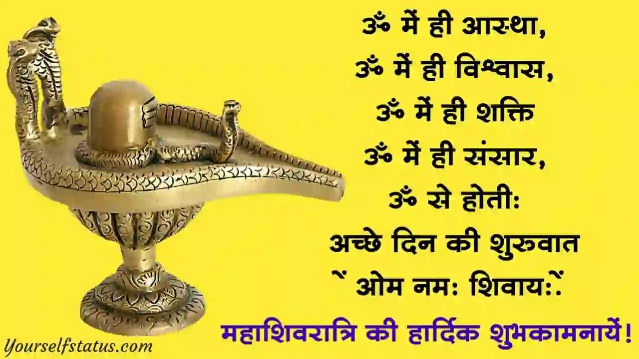 Mahashivratri wishes images hindi
