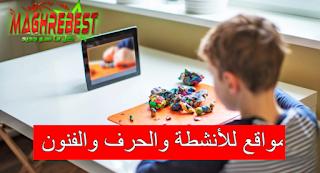 افضل مواقع صديقة للأطفال للفنون والحرف وألانشطة