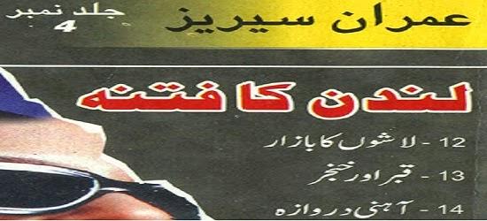 http://www.bookstube.net/2014/10/london-ka-fitna-by-ibn-e-safi.html