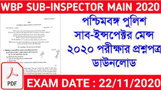 WBSI MAINS 2020 QUESTION PAPER PDF DOWNLOAD