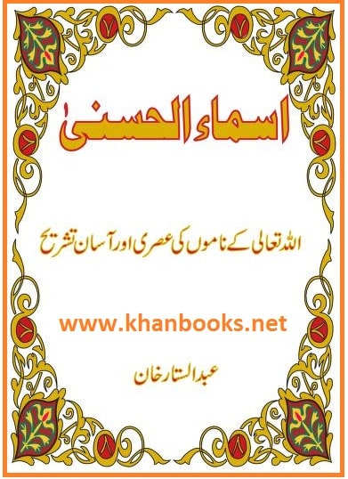 Asma-Ul-Husna-by-Abdul-Sattar-khan-pdf-free-download
