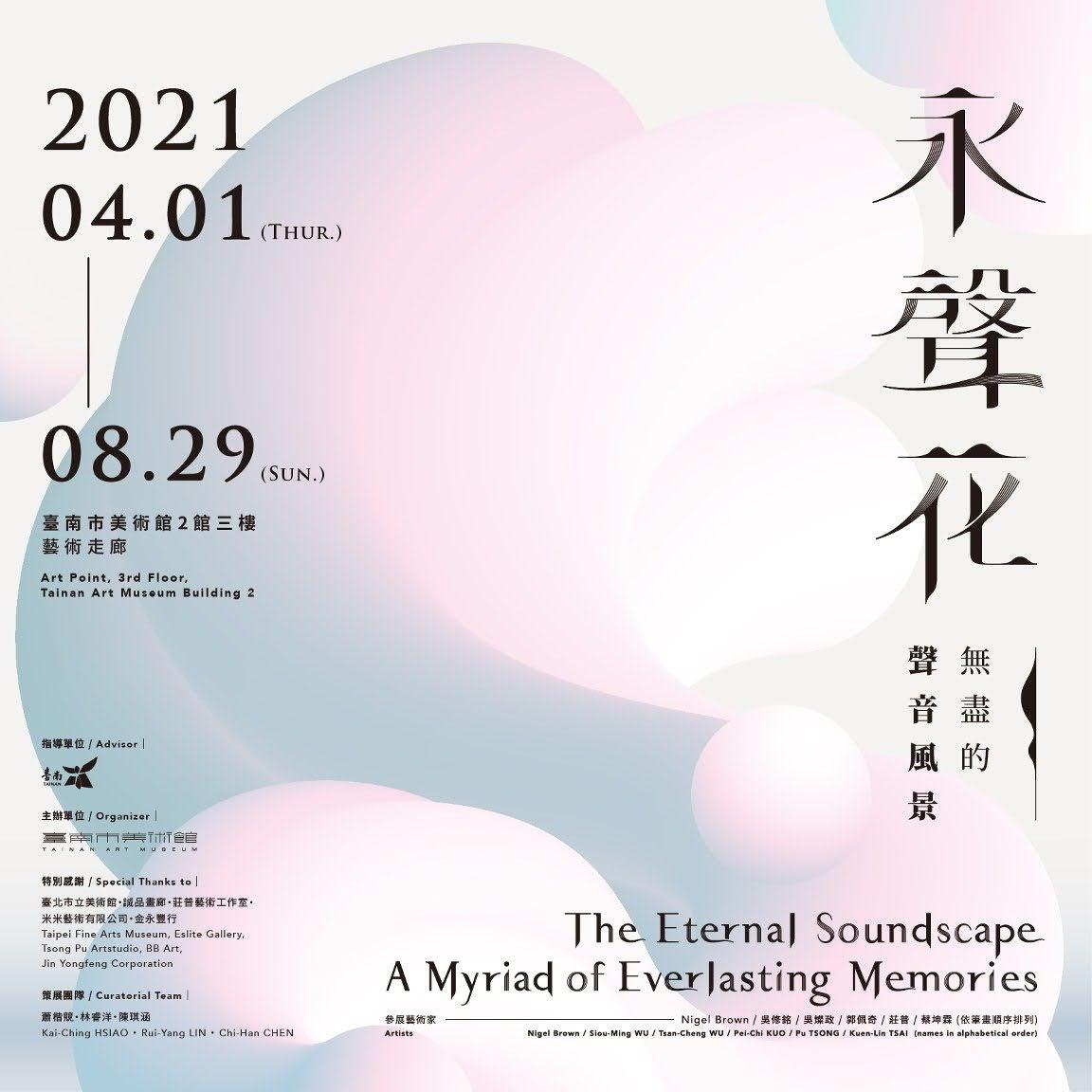 永聲花—無盡的聲音風景 The Eternal Soundscape—A Myriad of Everlasting Memories 活動