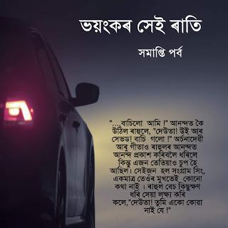 Assamese horror Novel | assamese Ghost Story