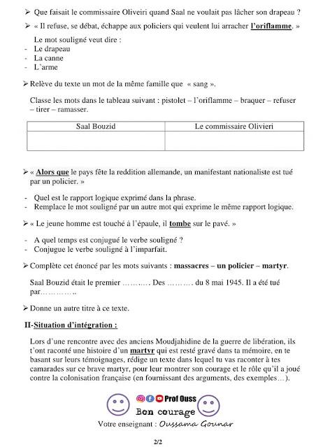 الامتحان التجريبي لشهادة التعليم المتوسط فرنسية