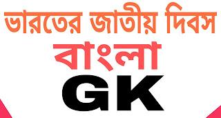 ভারতের জাতীয় দিবস [ Bengali GK Quiz General Knowledge ]
