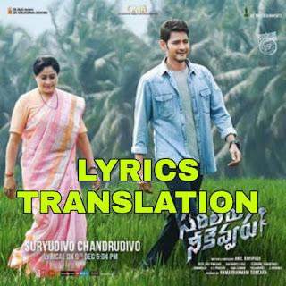Suryudivo Chandrudivo Lyrics in English | With Translation | – Sarileru Neekevvaru