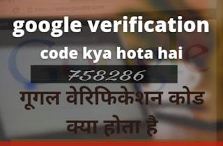 google verification code kya hota hai