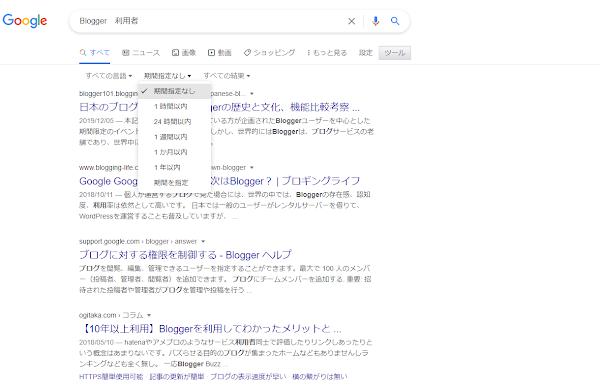 Google検索における期間指定検索の方法