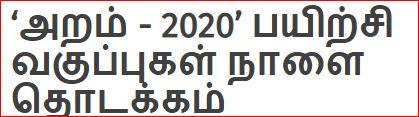 5 துறைகளின் வல்லுநர்கள் (Experts) பங்கேற்கும் 'அறம் - 2020' பயிற்சி வகுப்புகள் நாளை தொடக்கம்