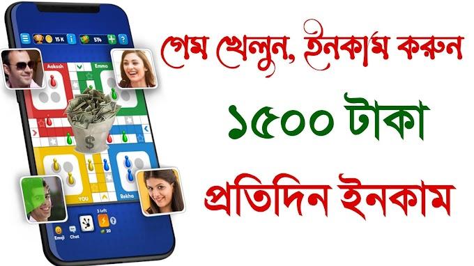 BDTCASH || গেম খেলে টাকা ইনকাম || MAKE MONEY ONLINE BANGLA || BKASH PAYMENT APP