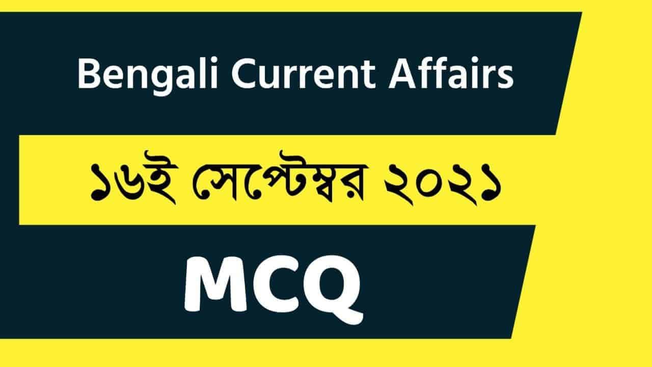 16th September Bengali Current Affairs 2021