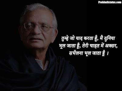 Gulzar-Shayari-Hindi