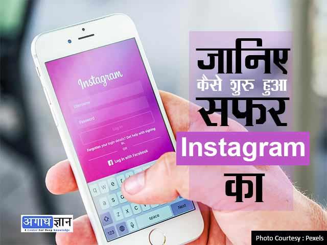 जानिए कैसे शुरू हुआ सफर Instagram का - How Instagram Started