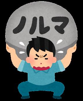 重いノルマのイラスト(私服・男性)