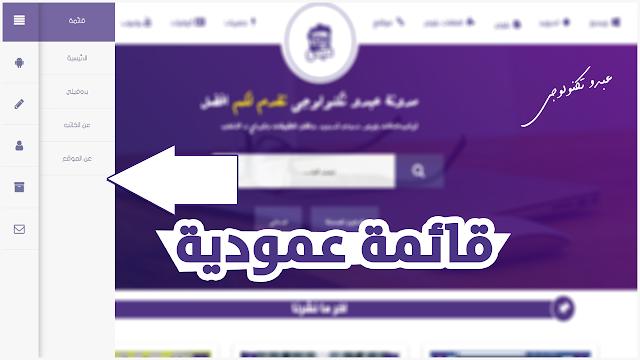 حصريا اضافة قائمة عمودية لاقسام المدونة بلوجر بتقنية CSS