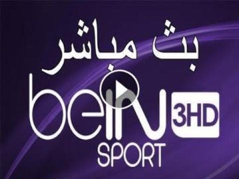 البث المباشر بين سبورت 3 Bien sport HD