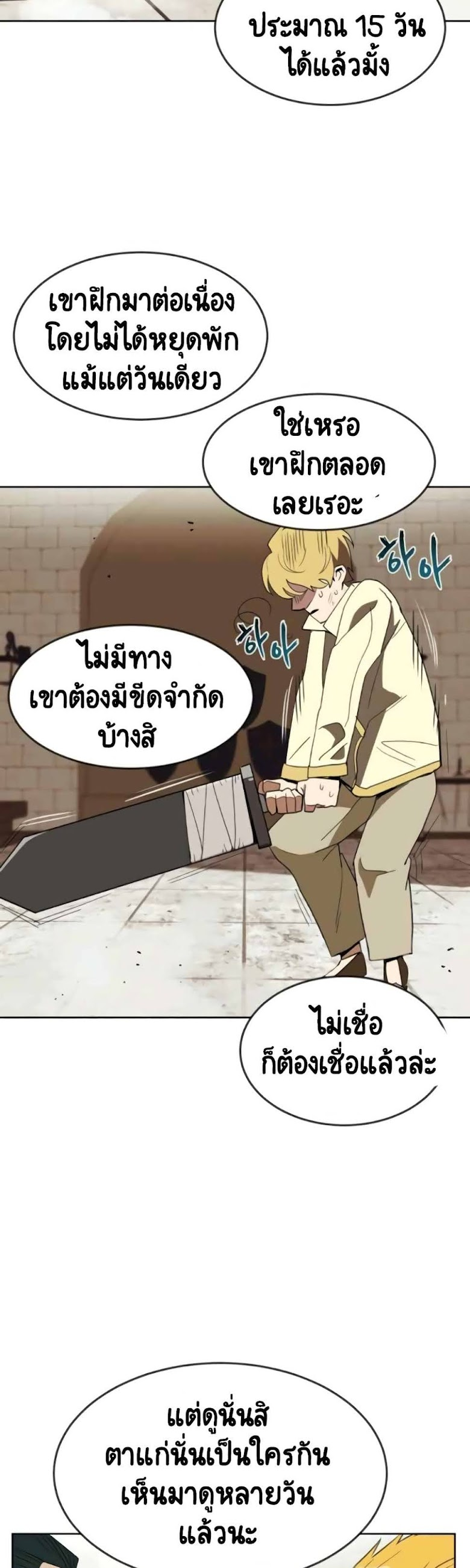 The Lazy Prince Becomes A Genius - หน้า 15